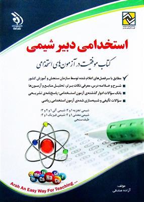 استخدامی دبیر شیمی