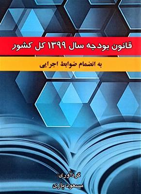 قانون بودجه سال 1399 کل کشور به انضمام ضوابط اجرایی