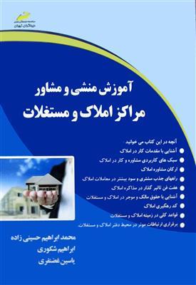 آموزش منشی و مشاور مراکز املاک و مستغلات