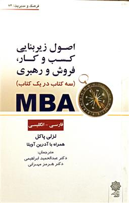 MBA، سه کتاب در یک کتاب، فارسی_انگلیسی؛ اصول زیربنایی کسب و کار، فروش و رهبری