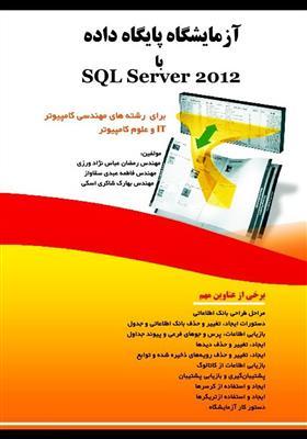 آرمایشگاه پایگاه داده با SQL Server 2012