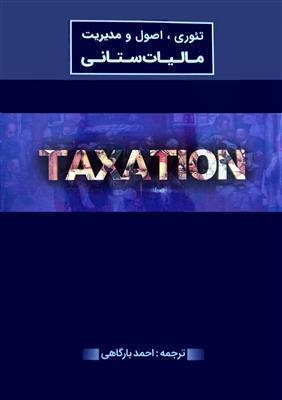 تئوری، اصول و مدیریت مالیات ستانی
