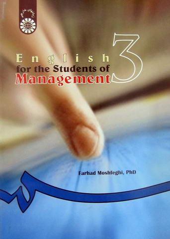 انگلیسی برای دانشجویان رشته مدیریت  - 239