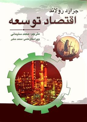 اقتصاد توسعه