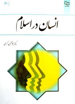 انسان در اسلام