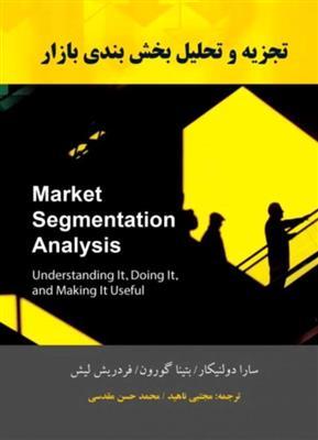 تجزیه و تحلیل بخش بندی بازار