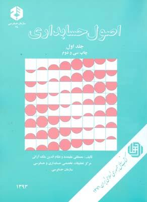 اصول حسابداری  - جلد اول  نشریه 78