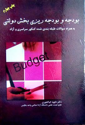 بودجه و بودجه ریزی بخش دولتی