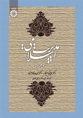 مدیریت اسلامی  رویکردها