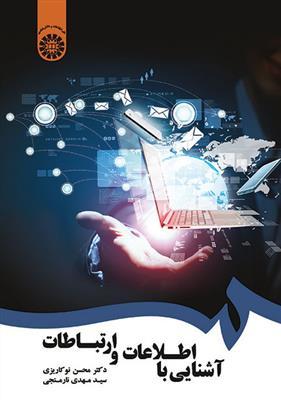 آشنایی با اطلاعات و ارتباطات