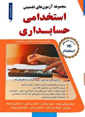 مجموعه آزمون های تضمینی استخدامی حسابداری همراه با درسنامه؛ ویژه کلیه داوطلبان آزمون های استخدامی کشور