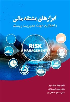 ابزارهای مشتقه مالی راهکاری جهت مدیریت ریسک