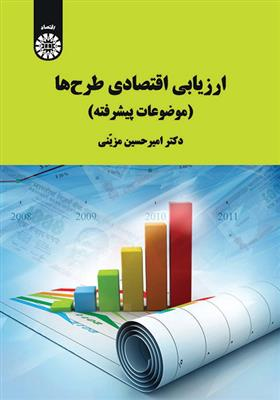 ارزیابی اقتصادی طرح ها  - موضوعات پیشرفته