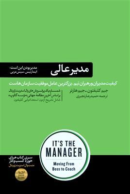 مدیر عالی: گذار از رئیس به مربی؛ کیفیت مدیران و رهبران تیم، بزرگترین عامل موفقیت سازمان هاست