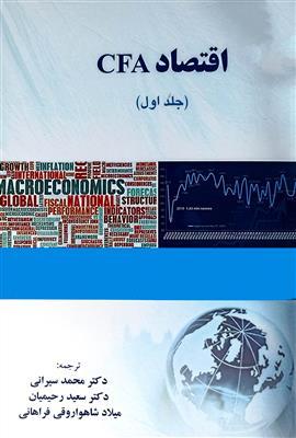 اقتصاد CFA جلد اول