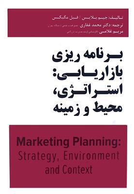 برنامه ریزی بازاریابی  استراتژی، زمینه و محیط