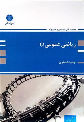 ریاضی عمومی 1و2 جلد اول  درسنامه