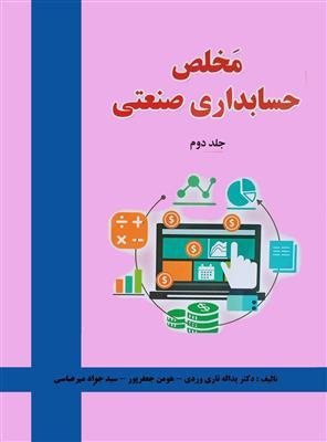 مخلص حسابداری صنعتی جلد دوم