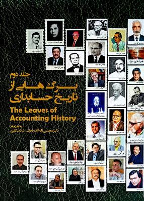 برگ هایی از تاریخ حسابداری جلد دوم