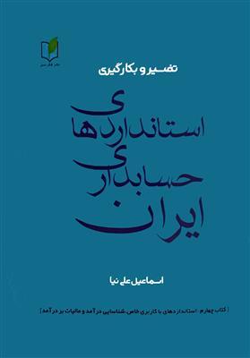 تفسیر و بکارگیری استانداردهای حسابداری ایران  کتاب چهارم