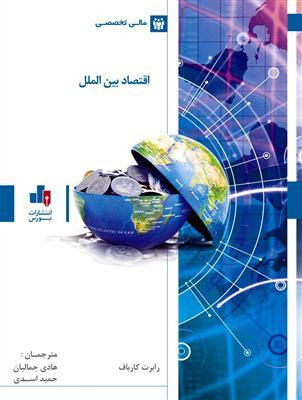 اقتصاد بین الملل
