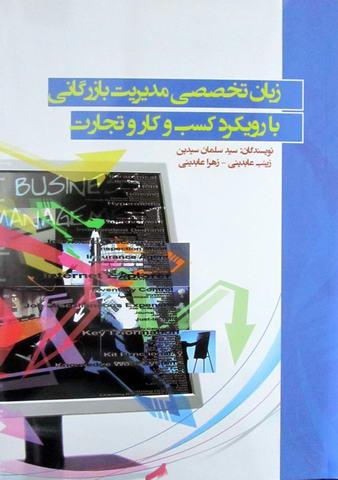 زبان تخصصی مدیریت بازرگانی و با رویکرد کسب کار و تجارت