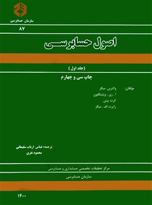 اصول حسابرسی  - جلد اول  نشریه 87
