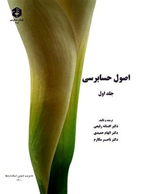اصول حسابرسی  - جلد اول  نشریه 206