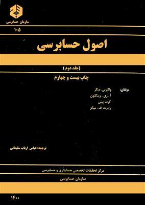اصول حسابرسی  - جلد دوم  نشریه 105