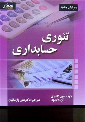 تئوری حسابداری