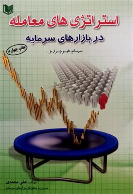 استراتژی های معامله در بازارهای سرمایه