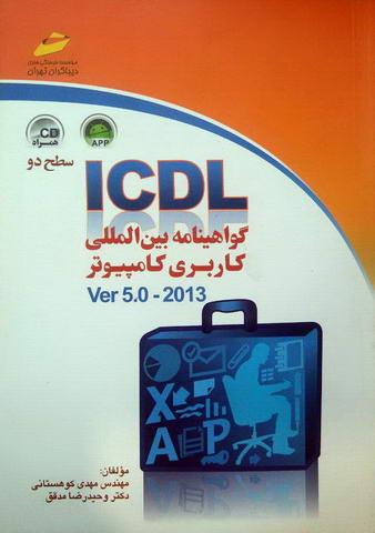 ICDL 2013 گواهینامه بین المللی کاربری کامپیوتر سطح دو