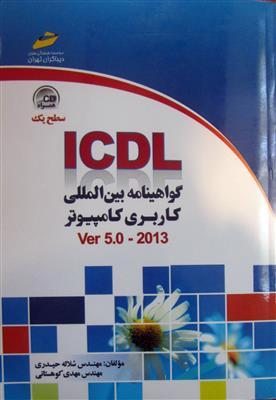 ICDL 2013 گواهینامه بین المللی کاربری کامپیوتر سطح1