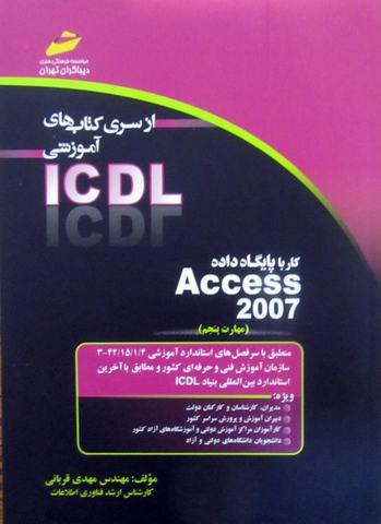ICDL کار با پایگاه داده Access2007 مهارت پنجم