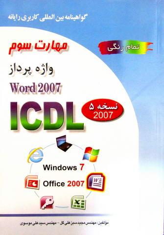 گواهینامه بین المللی کاربری رایانه براساس ICDL نسخه 5: مهارت سوم واژه پرداز Word 2007