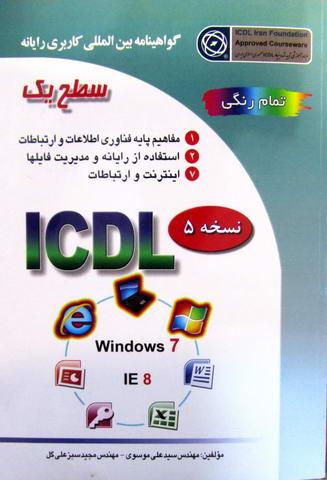 گواهینامه بین المللی کاربری رایانه سطح یک براساس ICDL نسخه5