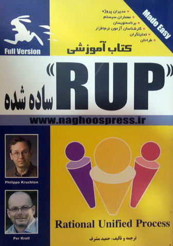 RUP ساده شده