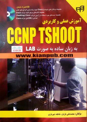 آموزش علمی و کاربردی CCNP TSHOOT به زبان ساده به صورت LAB