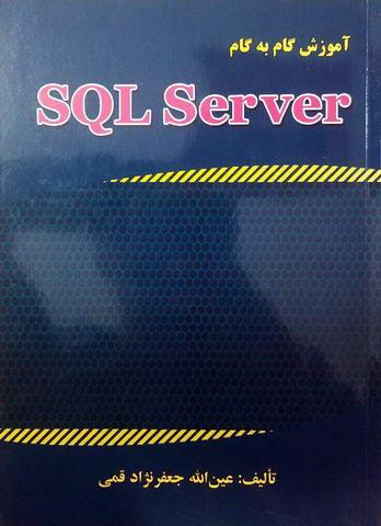آموزش گام به گام SQL Server