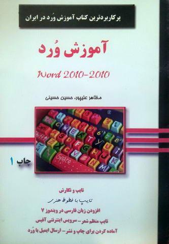 آموزش ورد Word 2010