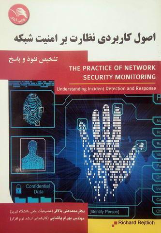 اصول کاربردی نظارت بر امنیت شبکه