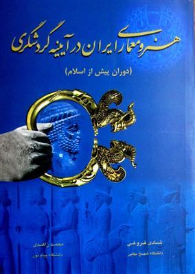 هنر و معماری ایران در آیینه گردشگری