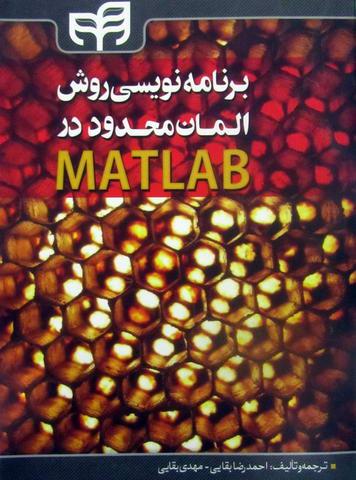 برنامه نویسی روش المان محدود در متلب MATLAB