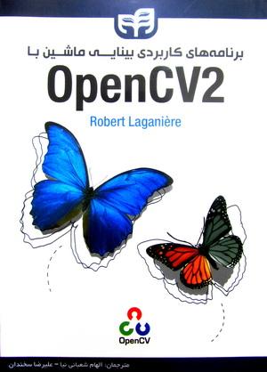 برنامه های کاربردی بینایی ماشین با Open CV2
