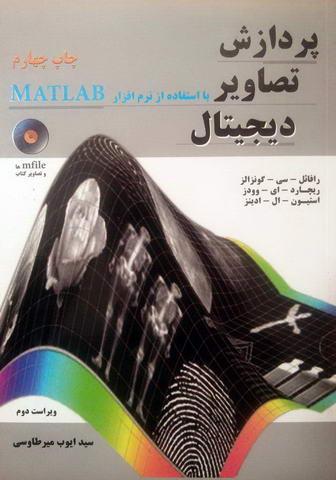 پردازش تصاویر دیجیتال با استفاده از نرم افزار متلب MATLAB