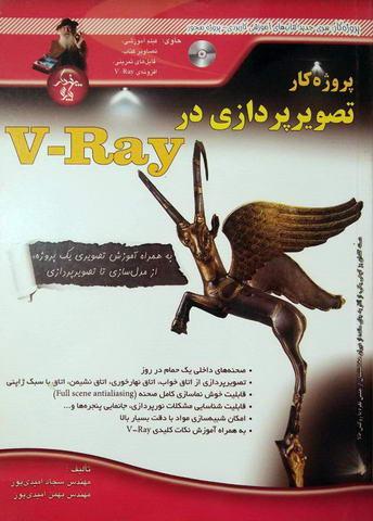 پروژه کار تصویرپردازی در V-Ray