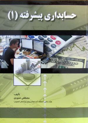 حسابداری پیشرفته 1