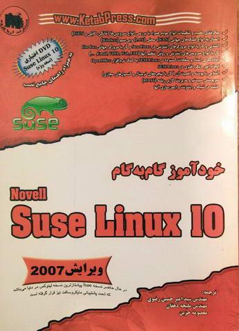 خودآموز گام به گام Suse Linux 10