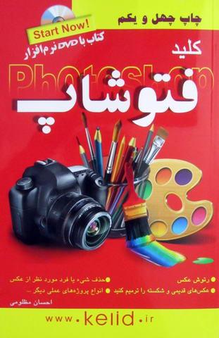 کلید آموزش فتوشاپ Photoshop