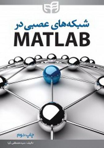 شبکه های عصبی در متلب Matlab